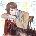 【アルバム】佐香智久/キミの耳にラブソングを 通常盤の画像