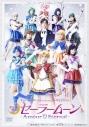 【DVD】ミュージカル 美少女戦士セーラームーン -Amour Eternal-の画像