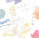 【アルバム】早見沙織/シスターシティーズの画像