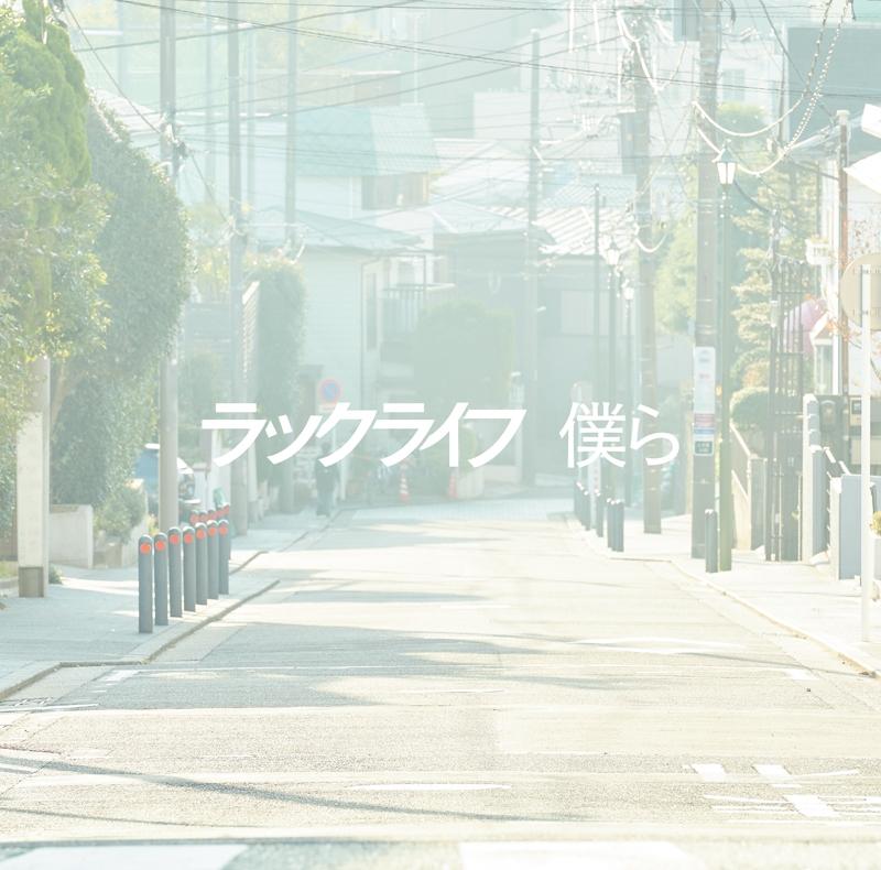 【主題歌】映画 文豪ストレイドッグス DEAD APPLE(デッドアップル) ED「僕ら」/ラックライフ