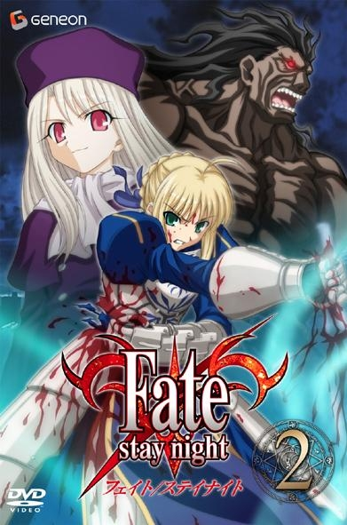 【DVD】TV Fate/stay night 2