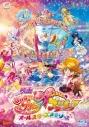 【Blu-ray】映画 HUGっと!プリキュア ふたりはプリキュア~オールスターズメモリーズ~の画像