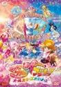 【DVD】映画 HUGっと!プリキュア ふたりはプリキュア~オールスターズメモリーズ~ 特装版の画像