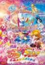 【DVD】映画 HUGっと!プリキュア ふたりはプリキュア~オールスターズメモリーズ~ 通常版の画像