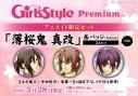 【ムック】DENGEKI Girl's Style Premium アニメイト限定セット【「薄桜鬼 真改」缶バッジ(54mm)3点セット(土方歳三・沖田総司・斎藤一)付き】の画像