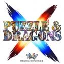 【サウンドトラック】3DS パズドラクロス 神の章/龍の章 オリジナルサウンドトラックの画像