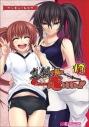 【コミック】マジキュー4コマ 真剣で私に恋しなさい!(13)の画像