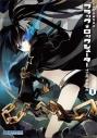 【コミック】マジキュー4コマ ブラック★ロックシューター THE GAME(1)の画像