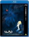 【Blu-ray】映画 さらば宇宙戦艦ヤマト 愛の戦士たちの画像