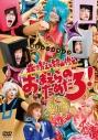 【DVD】森川智之と檜山修之のおまえらのためだろ! 鰰-HATAHATA-の画像