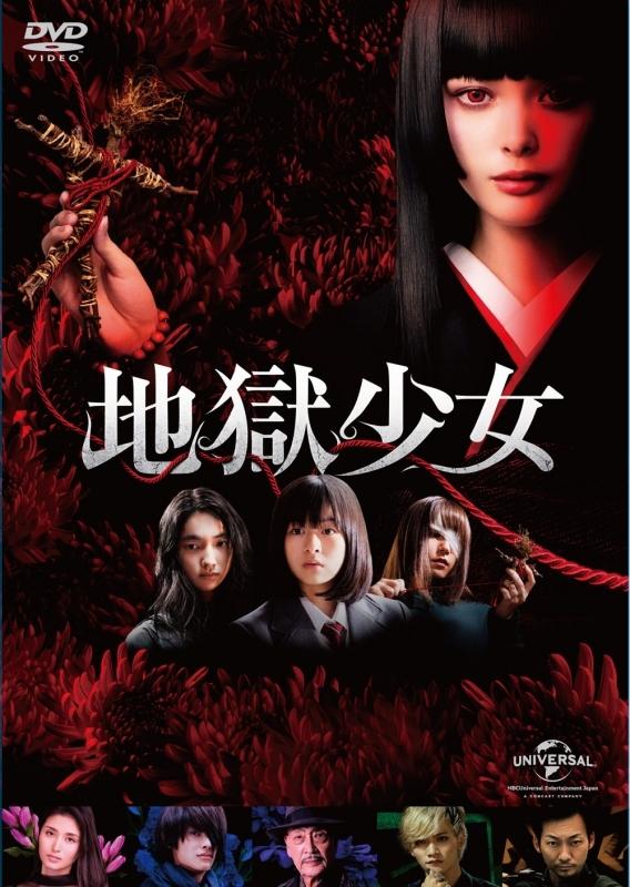 【DVD】映画 実写 地獄少女