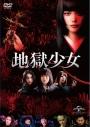 【DVD】映画 実写 地獄少女の画像