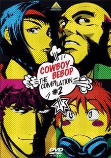 【DVD】カウボーイビバップ コンピレーション2