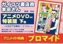 【コミック】ガイコツ書店員 本田さん アニメDVD付き特装版 下巻 の画像