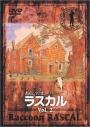 【DVD】あらいぐまラスカル 2の画像