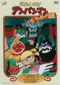 【DVD】それいけ!アンパンマンばいきんまんの逆襲