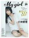 【雑誌】My Girl vol.29の画像