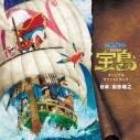 【サウンドトラック】劇場版 ドラえもん のび太の宝島 オリジナル・サウンドトラックの画像