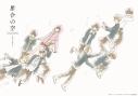 【DVD】TV 星合の空 2巻 アニメイト限定版の画像