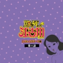 【主題歌】TV 臨死!! 江古田ちゃん エンディングテーマ曲 第4話 小澤廉/小西香葉・近藤由紀夫(MOKA☆)の画像