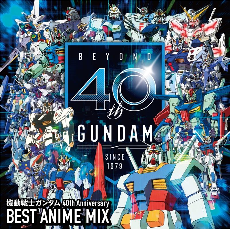 【アルバム】機動戦士ガンダム 40th Anniversary BEST ANIME MIX