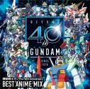 【アルバム】機動戦士ガンダム 40th Anniversary BEST ANIME MIXの画像