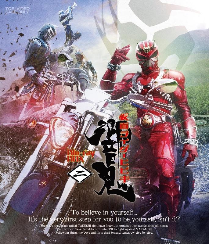 【Blu-ray】TV 仮面ライダー響鬼 Blu-ray BOX 2
