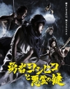 【Blu-ray】TV 勇者ヨシヒコと悪霊の鍵 Blu-ray BOXの画像