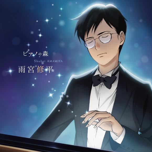 【アルバム】TV ピアノの森 雨宮修平の軌跡
