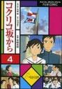 【コミック】フィルム・コミックス コクリコ坂から(4)の画像