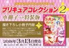 【コミック】キラキラ☆プリキュアアラモード プリキュアコレクション(2) 小冊子つき特装版