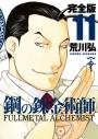 【コミック】鋼の錬金術師 完全版(11)の画像