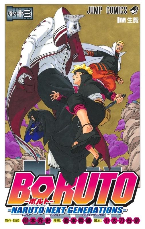 【ポイント還元版(10%)】【コミック】BORUTO-ボルト- 1~13巻セット