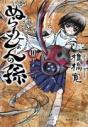 【コミック】ぬらりひょんの孫(10) 文庫版の画像