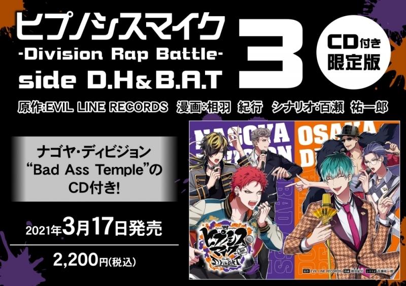 ヒプノシスマイク-Division Rap Battle- side D.H&B.A.T(3) 限定版_0