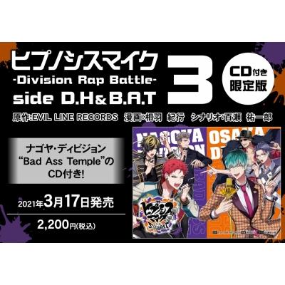 【コミック】ヒプノシスマイク-Division Rap Battle- side D.H&B.A.T(3) 限定版