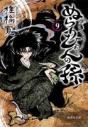 【コミック】ぬらりひょんの孫(9) 文庫版の画像