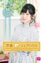【DVD】声優シェアハウス 津田美波の津田家-TSUDAYA- Vol.3の画像
