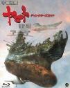 【Blu-ray】映画 宇宙戦艦ヤマト 復活篇 ディレクターズカットの画像