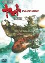 【DVD】映画 宇宙戦艦ヤマト 復活篇 ディレクターズカットの画像