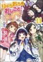 【小説】りゅうおうのおしごと!(11) ドラマCD付き限定特装版の画像