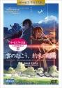 【DVD】劇場版 雲のむこう、約束の場所 DVDサービスプライス版の画像