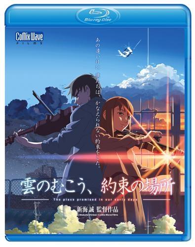 【Blu-ray】劇場版 雲のむこう、約束の場所