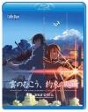 【Blu-ray】劇場版 雲のむこう、約束の場所の画像