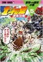 【コミック】北斗の拳 イチゴ味(5)の画像