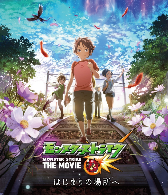 【Blu-ray】劇場版 モンスターストライク THE MOVIE はじまりの場所へ