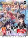 【ドラマCD】マギクラフト・マイスター10.5 ドラマCDブックレットの画像