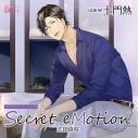 【データ販売】Secret eMotion 志田真咲【CV.土門熱】(ドラマCD音声)の画像