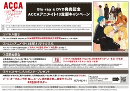 「ACCA13区監察課 Regards」Blu-ray & DVD発売記念 ACCAアニメイト13支部キャンペーン画像