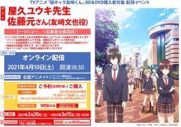 TVアニメ「弱キャラ友崎くん」BD&DVD購入者対象 配信イベント画像